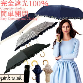 日傘 完全遮光 折りたたみ レディース 折りたたみ傘 かわいい 日傘 100% 傘 折り畳み傘 晴雨兼用 軽量 折り畳み傘 おしゃれ 3段折 ピンクトリック pink trick uvカット フリル