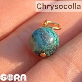 パワーストーン AAAAAクリソコラ チャーム 10mm 天然石