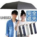 日傘 完全遮光 折りたたみ 晴雨兼用 軽量 遮光 ブランド 折りたたみ傘 折り畳み レディース メンズ UVカット 男女兼用…
