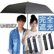 日傘完全遮光折りたたみ晴雨兼用軽量遮光ブランド折りたたみ傘折り畳みレディースメンズUVカット男女兼用ユニセックス60cmniftycolors