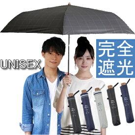 日傘 完全遮光 折りたたみ 晴雨兼用 軽量 遮光 ブランド 折りたたみ傘 折り畳み レディース メンズ UVカット 男女兼用 ユニセックス 60cm nifty colors 男性用