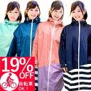 レインコート 自転車 通学 レディース かわいい レインポンチョ 自転車 リュック【アウトレット】【19%OFF】