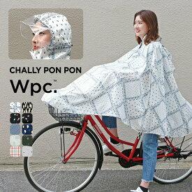 レインコート 自転車 通学 リュック レディース おしゃれ レインポンチョ ポンチョ メンズ 大きめサイズ wpc レインウェア 自転車用
