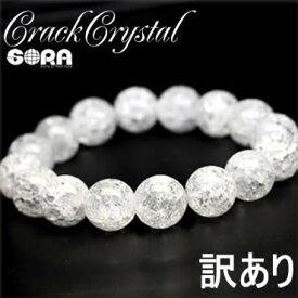【訳あり】開運祈願★AAAクラック水晶 12mm 一連ブレスレット 水晶 パワーストーン 天然石 水晶 ブレスレット