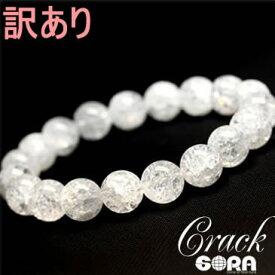 【訳あり】開運祈願★AAAクラック水晶 10mm 一連ブレスレット 水晶 パワーストーン 天然石 水晶 ブレスレット