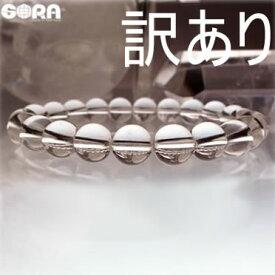 【訳あり】開運祈願 AAAAAヒマラヤ水晶 ガネーシュヒマール産 8mm 一連ブレスレット ブレスレット パワーストーン 天然石 水晶