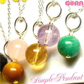 パワーストーン ネックレス 選べるシンプルペンダント(チェーン別売) 水晶 タイガーアイなど 天然石
