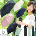 日傘 折りたたみ 軽量 遮光 晴雨兼用 ブランド 折りたたみ傘 レディース かわいい コンパクト 傘 折り畳み傘 おしゃれ…