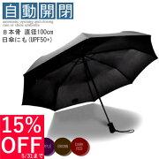 折りたたみ傘自動開閉大きいメンズ日傘晴雨兼用8本骨おすすめ丈夫ワンタッチシンプル折れにくい遮光遮熱耐風折り畳み傘