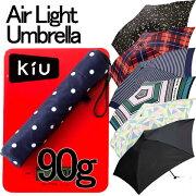 折りたたみ傘軽量レディースコンパクト超軽量メンズ日傘折りたたみ傘90g晴雨兼用軽量折り畳み傘折り畳み傘kiuエアライト
