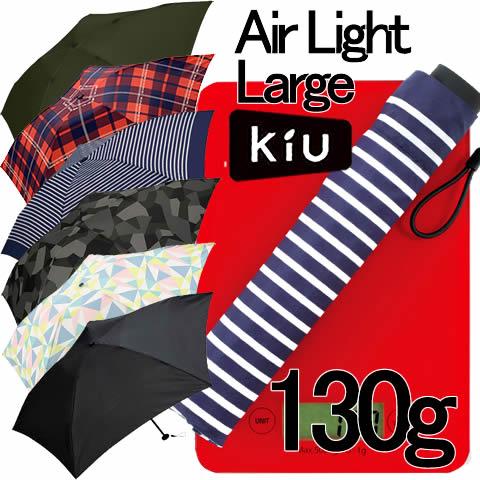 折りたたみ傘 メンズ 軽量 大きめ 超軽量 レディース KIU エアライト ラージ 日傘 130g 60cm 晴雨兼用 折り畳み傘