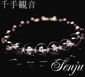 パワーストーン ブレスレット 千手観音 AAAAA水晶 10mm 梵字 子年
