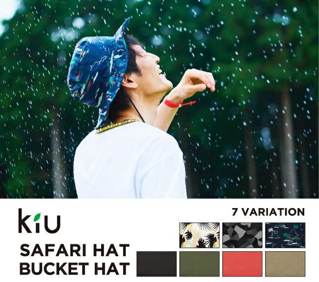 【35%OFF】楽天ランキング1位★kiu safari hat Bucket hat 2018  レインハット ハット 帽子 サファリ バケット ハット レインコート とセットでどうぞ! UVカット帽子