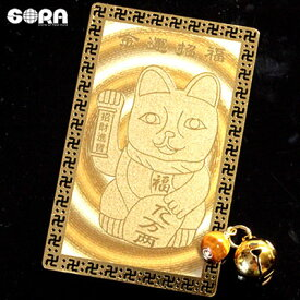 財布 に入れて金運祈願 パワーストーン 開運祈願カード 招き猫 ゴールドカード 天然石 金運アップ グッズ 財布 まねき猫 ねこ ネコ