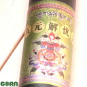 チベット たっぷり 五妙欲暖腎方香