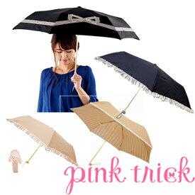 折りたたみ傘 レディース かわいい 軽量 日傘 折りたたみ 傘 折り畳み傘 晴雨兼用 軽量折り畳み傘 おしゃれ ピンクトリック pink trick uvカット リボン