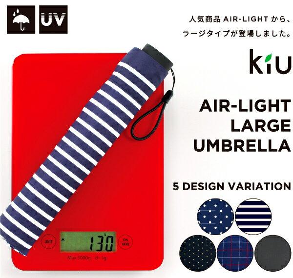 折りたたみ傘 『KIU 2018 Air light Large エアライト ラージ』 日傘 軽量 130g 60cm 晴雨兼用 折りたたみ傘 軽量折り畳み傘 メンズ 2018