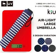 折りたたみ傘『KIU2018AirlightLargeエアライトラージ』日傘軽量130g60cm晴雨兼用折りたたみ傘軽量折り畳み傘メンズ2017