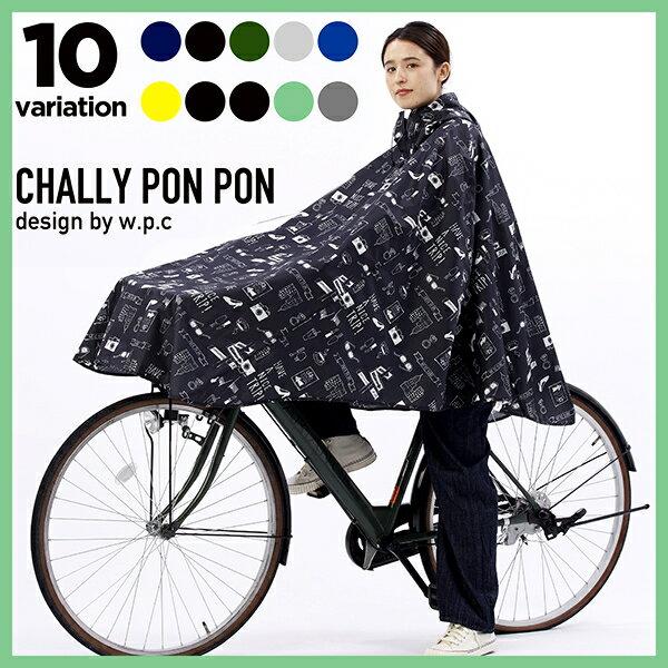 自転車用 レインコート チャリーポンポン 2018 CHALLY PON PON 自転車 レインポンチョ  ポンチョ W.P.C. wpc レディース レインウェア