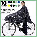 自転車用 レインコート チャリーポンポン 2018 CHALLY PON PON 自転車 レインポンチョ  ポンチョ W.P.C. wpc …
