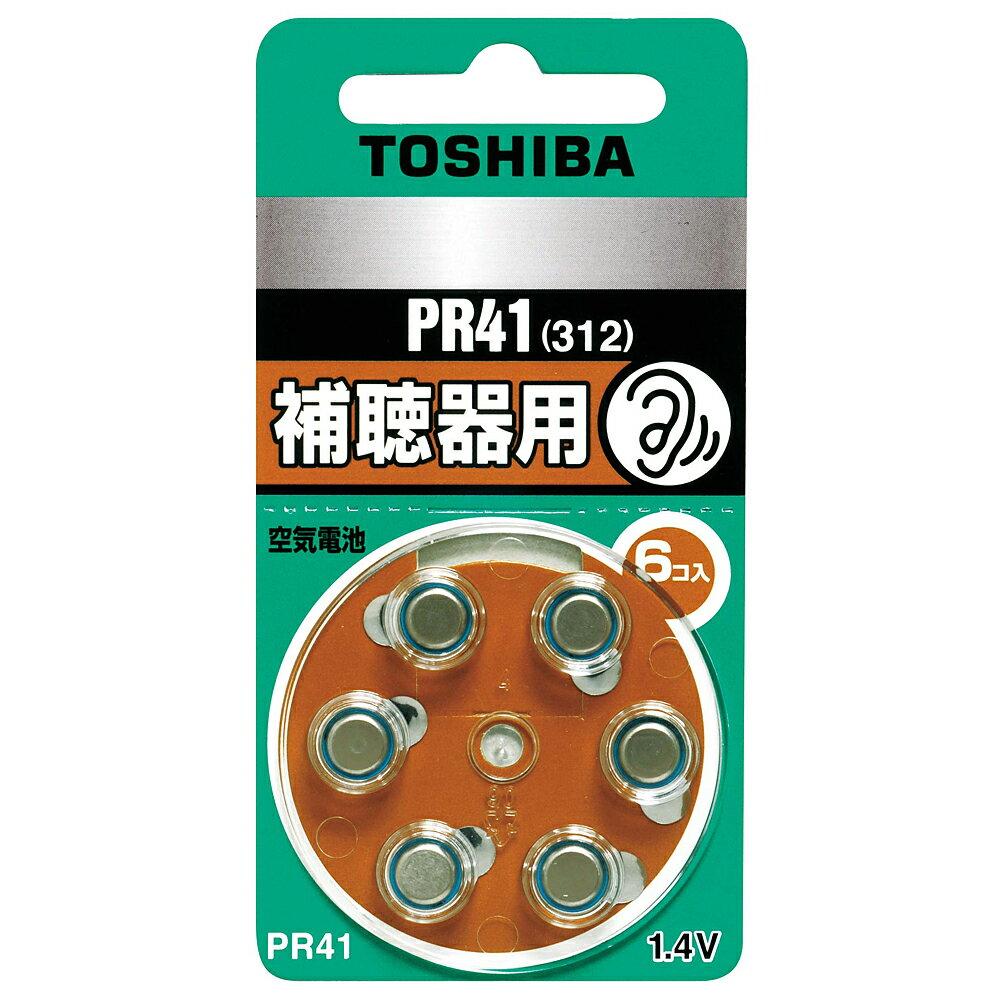 《従来比10%以上性能アップ》東芝 補聴器用空気電池PR41V 6P