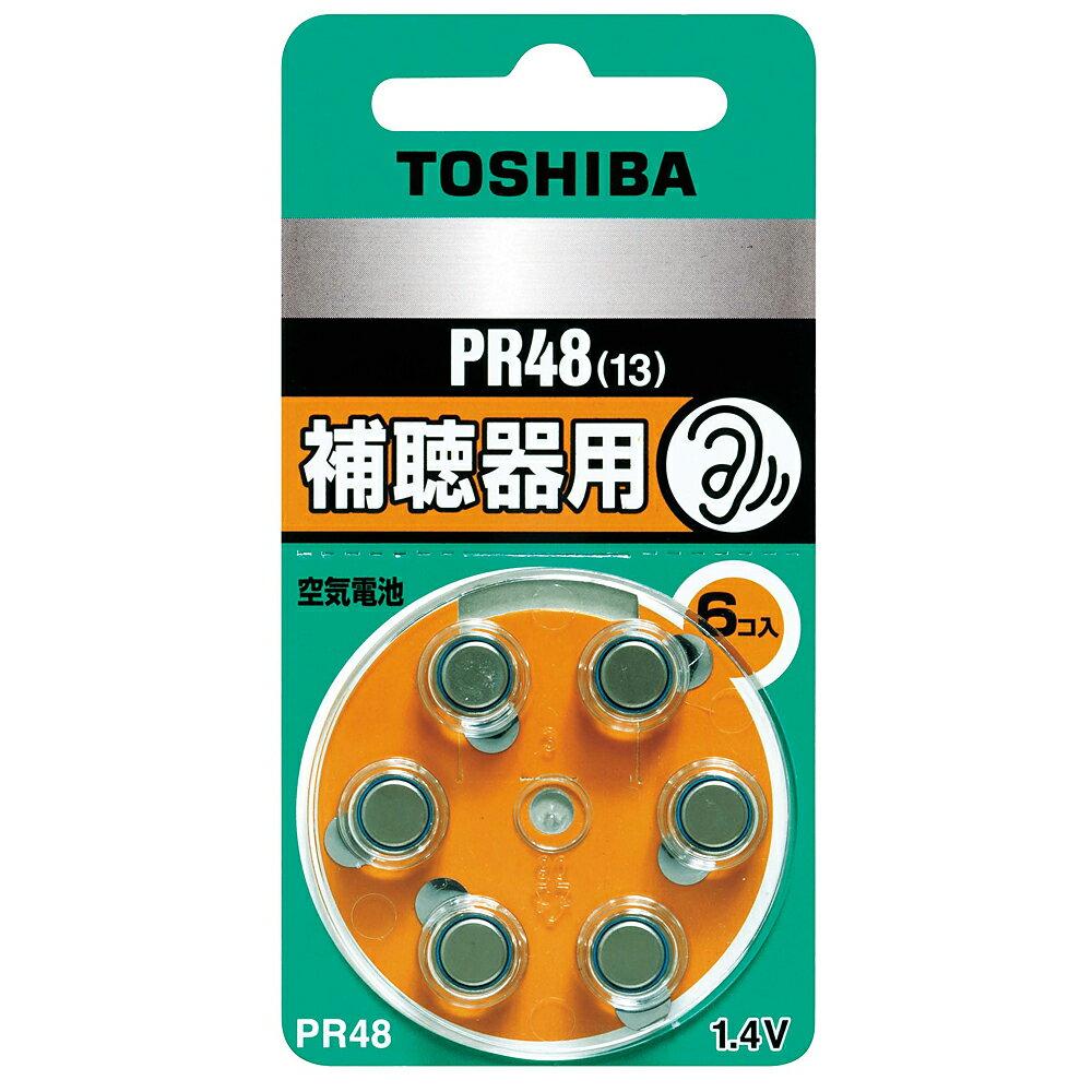 《従来比10%以上性能アップ》東芝 補聴器用空気電池《従来比10%以上性能アップ》東芝 補聴器用空気電池PR48V 6P