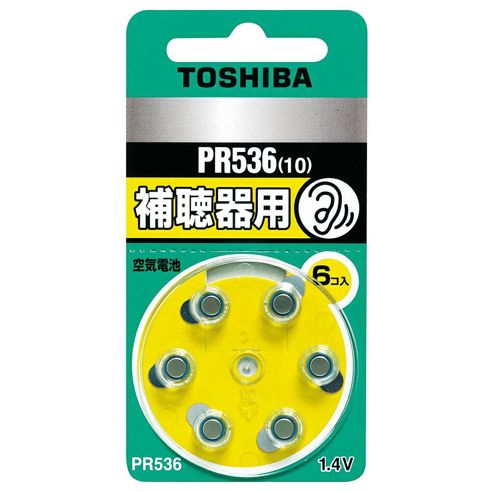 《従来比10%以上性能アップ》東芝 補聴器用空気電池PR536V 6P