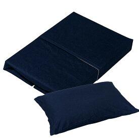 《ボックスシーツとまくらカバーを2枚づつセット》アイリスオーヤマ ボックスシーツシングルCMB-S・まくらカバーCMP-3550・ネイビー各2枚お徳用セット