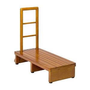《辛い段差の昇り降りの負担を緩和》ファミリー・ライフ 天然木手すり付き玄関踏み台(66837)100cm幅ナチュラルブラウン