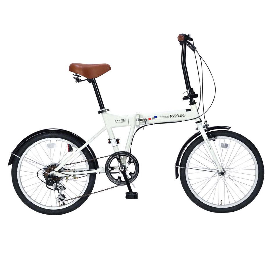 《シマノ6段変速機付で快適。デザイン性に優れたバリューバイシクル!》My Pallas 20インチ 6段変速折りたたみ自転車M-208(IV) アイボリー