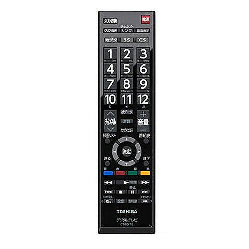 東芝REGZAテレビ用リモコンCT-90476(東芝部品コード:75043566)
