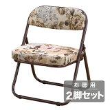 ファミリー・ライフ折りたたみゴブラン柄座椅子