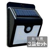 ファミリー・ライフソーラー充電式人感センサーライト3個組