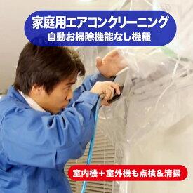 《室内機だけでなく、室外機も清掃、エアコンの悩みが一挙に解決》家庭用エアコンクリーニング(お掃除メカなし)1台