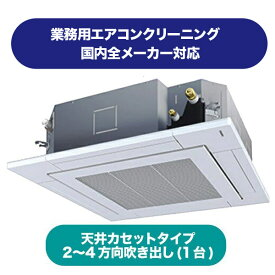 《店舗やオフィスに快適な環境をお届けします》業務用エアコンクリーニング(天カセタイプ、2〜4方向吹出し)1台