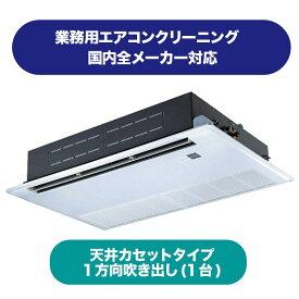 《店舗やオフィスに快適な環境をお届けします》業務用エアコンクリーニング(天カセタイプ、1方向吹出し)1台