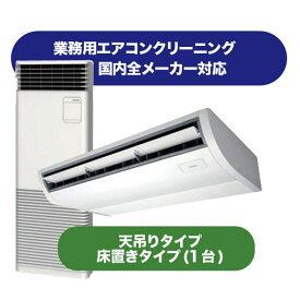 《店舗やオフィスに快適な環境をお届けします》業務用エアコンクリーニング(天吊りタイプ、床置きタイプ)1台