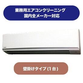 《店舗やオフィスに快適な環境をお届けします》業務用エアコンクリーニング(壁掛けタイプ)1台
