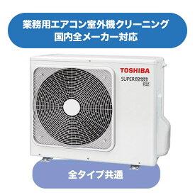 《店舗やオフィスに快適な環境をお届けします》業務用エアコン室外機クリーニング(各タイプ共通)1台
