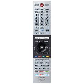 東芝 REGZAテレビリモコンCT-90491