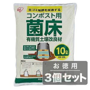 《発酵促進微生物(菌類)が増殖し、堆肥づくりが促進されます》アイリスオーヤマ コンポスト用生ゴミ発酵補助材KK-10L(3個セット)