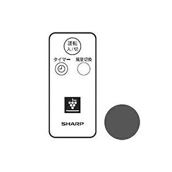 シャープ 扇風機用リモコンCRMC-A032TBKZ(2146380043)