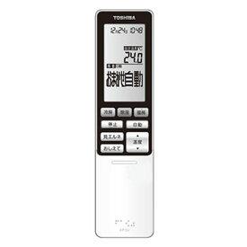 東芝 エアコン用リモコン WH-RA02UJ(43066032)