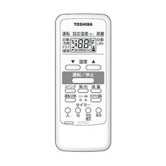 ★ 特別 ★ 東芝空調遠端控制 WH-D6B1 (4306S740)。