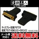 送料無料 ( メール便 ) 変換名人 4571284888845 ディスプレイ変換 変換プラグ HDMI(メス)→DVI(メス) 送料無料 送料…