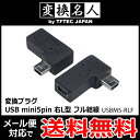 送料無料 ( メール便 ) 変換名人 4571284887978 USB変換プラグ USB mini5pin 右L型 フル結線 5芯+シールド 送料込 ◇ …