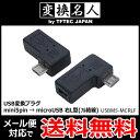 送料無料 ( メール便 ) 変換名人 4571284882515 USB変換プラグ mini5pin → microUSB 右L型 (フル結線) 5芯+シールド …
