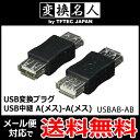 送料無料 ( メール便 ) 変換名人 4571284887916 USB変換プラグ USB中継 A(メス)-A(メス) 送料込 ◇ USBAB-AB