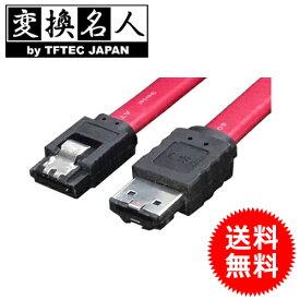 送料無料 ( メール便 ) 変換名人 4571284887749 SATAケーブル eSATA I型-SATA I型(中) 1.5Gbps/3.0Gbps対応 ロック付き 送料込 ◇ E/SATA-IIM