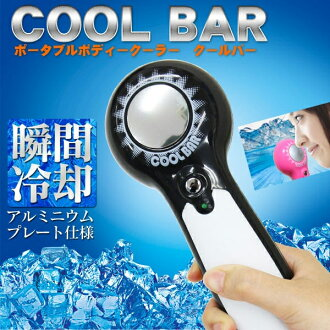 Ringtone in review! Heat stroke prevention. Hot body at 2 ° C cooling moment cool! Portable body cooler fishing sports heatstroke prevention the cooling facial equipment and even • free shipping-COOL BAR